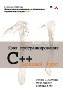 Язык программирования C++. Базовый курс, 5-е издание Стенли Б. Липпман, Жози Лажойе, Барбара Э. Му