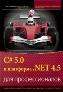УЦЕНКА: C# 5.0 и платформа .NET 4.5 для профессионалов Кристиан Нейгел, Билл Ивьен, Джей Глинн, Карли Уотсон, Морган Скиннер