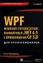WPF: Windows Presentation Foundation в .NET 4.5 с примерами на C# 5.0 для профессионалов. 4-е издание