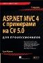 ASP.NET MVC 4 с примерами на C# 5.0 для профессионалов, 4-е издание