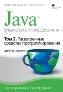 Java. Библиотека профессионала, том 2. Расширенные средства программирования. 9-е издание