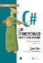 C# для профессионалов: тонкости программирования. 3-е издание