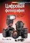 УЦЕНКА: Цифровая фотография. Том 2. 2-е издание