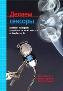 Делаем сенсоры: проекты сенсорных устройств на базе Arduino и Raspberry Pi Теро Карвинен, Киммо Карвинен, Вилле Валтокари
