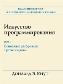 Искусство программирования, том 1. Основные алгоритмы, 3-е издание Дональд Эрвин Кнут