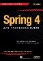 Spring 4 для профессионалов Кларенс Хо, Роб Харроп, Крис Шефер