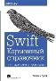 Swift: карманный справочник
