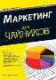 Маркетинг для чайников. 2-е издание