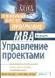 Управление проектами: ускоренный курс по программе MBA. 2-е издание