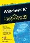 Windows 10 для чайников (+видеокурс) Энди Ратбон