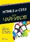HTML5 и CSS3 для чайников Эд Титтел, Крис Минник