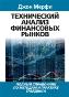 Технический анализ финансовых рынков: полный справочник по методам и практике трейдинга Джон Дж. Мерфи