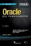 Oracle для профессионалов: архитектура, методики программирования и основные особенности версий 9i, 10g, 11g и 12c. 3-е издание