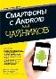 УЦЕНКА: Смартфоны с Android для чайников