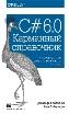C# 6.0. Карманный справочник
