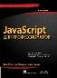 JavaScript для профессионалов. 2-е издание