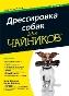 Дрессировка собак для чайников, 2-е издание
