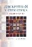 Дискретная математика и комбинаторика Джеймс Андерсон