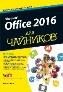 УЦЕНКА: Office 2016 для чайников (+видеокурс)