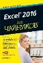 Excel 2016 для чайников (+видеокурс) Грег Харвей
