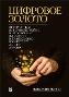 Цифровое Золото: невероятная история Биткойна или о том, как идеалисты и бизнесмены изобретают деньги заново Натаниел Поппер