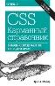 CSS. Карманный справочник. 4-е издание