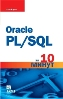 УЦЕНКА: Oracle PL/SQL за 10 минут