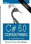 C# 6.0. Справочник. Полное описание языка Джозеф Албахари, Бен Албахари