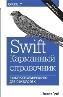 Swift: карманный справочник. 2-е издание