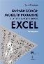 Финансовое моделирование с использованием Excel, 2-е издание Шимон Беннинга