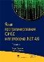 УЦЕНКА: Язык программирования C# 6.0 и платформа .NET 4.6. 7-е издание Эндрю Троелсен, Филипп Джепикс