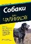 Собаки для чайников. 2-е издание Джина Спадафори