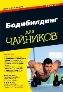 Бодибилдинг для чайников, 3-е издание Лиз Непорент, Сюзанна Шлосберг, Ширли Арчер