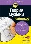 УЦЕНКА: Теория музыки для чайников (+аудиокурс) Майкл Пилхофер, Холли Дей