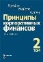 Принципы корпоративных финансов, 12-е издание, том 2 Ричард Брейли, Стюарт Майерс,Франклин Аллен