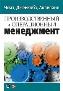 Производственный и операционный менеджмент. 10-е издание Ричард Б. Чейз, Ф. Роберт Джейкобз, Николас Дж. Аквилано