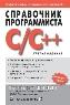 Справочник программиста по C/C++, 3-е издание