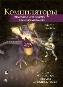 Компиляторы: принципы, технологии и инструментарий, 2-е издание Альфред В. Ахо, Моника С. Лам, Рави Сети, Джеффри Д. Ульман
