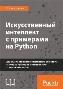 Искусственный интеллект с примерами на Python Пратик Джоши