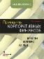 Принципы корпоративных финансов. Базовый курс, 2-е издание Ричард Брейли, Стюарт Майерс, Франклин Аллен
