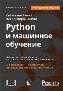 Python и машинное обучение: машинное и глубокое обучение с использованием  Python, scikit-learn и TensorFlow, 2-е издание Себастьян Рашка, Вахид Мирджалили