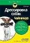 Дрессировка собак для чайников, 2-е издание Джек Волхард, Венди Волхард
