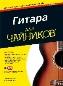 Гитара для чайников, 3-е издание + (аудио- и видеокурс) Марк Филипс, Джон Чаппел