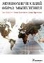 Экономический образ мышления. 10-е издание Пол Хейне, Питер Боуттке, Дэвид Причитко