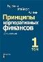 Принципы корпоративных финансов, 12-е издание, том 1 Ричард Брейли, Стюарт Майерс,Франклин Аллен