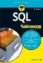 SQL для чайников, 8-е издание Аллен Тейлор