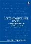 Алгоритмические трюки для программистов, 2-е издание