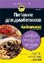 Питание для диабетиков для чайников, 2-е издание