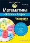 Математика для чайников. Сборник задач, 3-е издание Марк Зегарелли