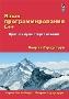 Язык программирования C++. Краткий курс. 2-е издание Бьярне Страуструп